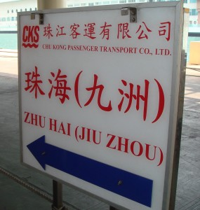 Boarding for Zhuhai sign