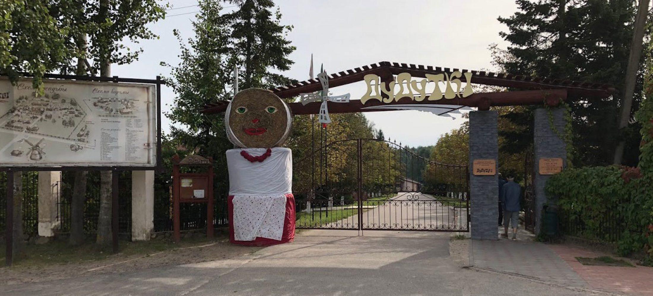 Dudutki-Main-Gate
